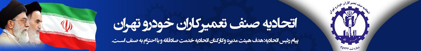 اتحادیه صنف تعمیرکاران خودرو تهران | اتحادیه مکانیسینهای خودرو تهران |
